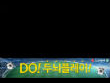 2014 조아바이톤 ID_두뇌플레이편